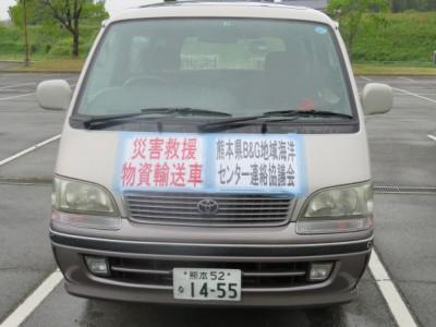 熊本県B&G地域海洋センター連絡協議会が用意した災害支援物資運送車。 全国から寄せられた支援物資の搬送に活躍しています