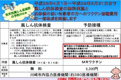 私の住む川崎市でも助成制度を設けています。 皆さんも、地元自治体の取り組みを調べてみてください