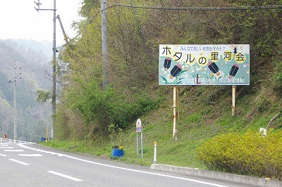 国道に掲げられた大きな看板。県内外から大勢の人が詰め掛けるホタルの里は地域の宝です