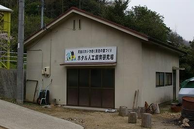 ホタルの里に設けられた、ホタル人工飼育研究所。有志の手によって、さまざまな試みが行われています