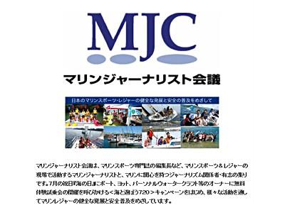 MJCホームページのトップ画面。 海関係のジャーナリストや、会の趣旨に賛同した様々な分野の人たちが、 海洋レクリエーションに関する啓蒙活動を行っています