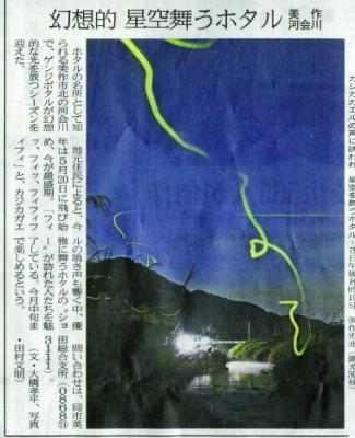 ホタルの幻想的な写真が新聞に掲載されることもよくあります
