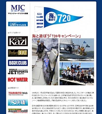 「海と遊ぼう720キャンペーン」の詳細はMJCのホームページに掲載されています