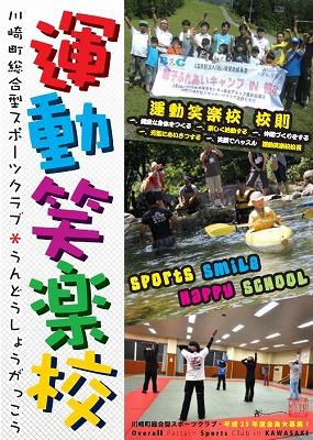 川崎町の総合型スポーツクラブ「運動笑学校」のパンフレットの表紙。さまざまなスポーツ活動が行われていますが、カヌーなどのマリンスポーツにも力が入れられています