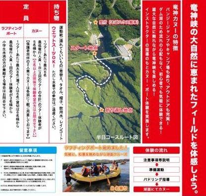 パンフレットに記されたコース図。山間の峡谷を縫うように走ります。下部にはラフティングも紹介されています