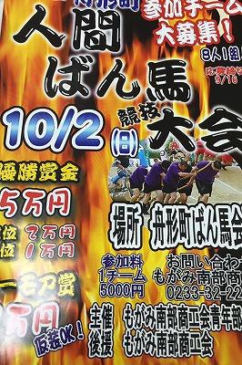 仮装OKで優勝賞金5万円とあれば、誰だって燃えます!