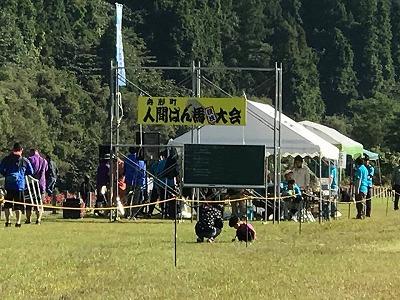 大会一週間前に、主催者である商工会議所青年部の皆さんが草刈に励んだ結果、きれいな会場で本番を迎えることができました