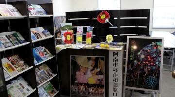 阿南市の東京事務所内には、観光パンフレットや市政要覧、市史などを常備。現在2名で業務を行っています