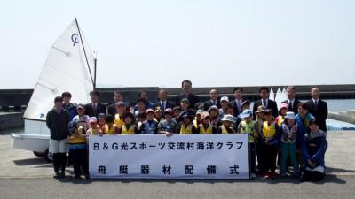 舟艇配備式終了後の集合写真