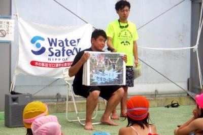まず水辺の安全紙芝居から始めた。子供たちは真剣で、溺れそうになった時どうしたら良いかを問いかけると、「浮くものにつかまる」などの回答があった
