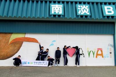 I♥AWAJIの文字が淡路島特産品である淡路牛乳、水仙、タマネギ、素麺のイラストで描かれています