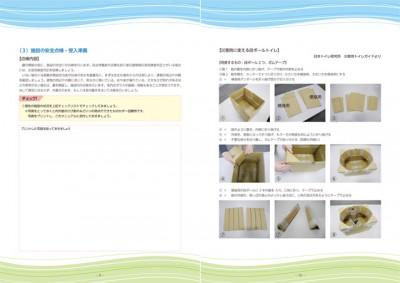 左:施設の安全点検(5ページ) 右:段ボールトイレの作り方(12ページ)