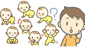 いろんな動きの赤ちゃんのイラスト
