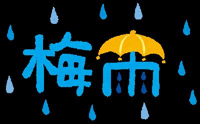 梅雨の文字をデザイン化した画像