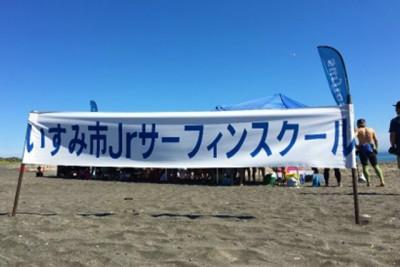 サーフィンスクールの布看板