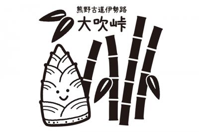 笹とタケノコのイラストに、「熊野古道伊勢物語 大吹峠」のロゴの入った記念スタンプの画像