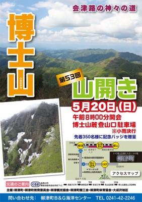 今年度の山開きポスター