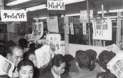 オイルショックの当時の報道写真