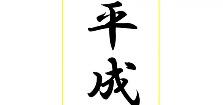 「平成」の筆書きの文字の画像