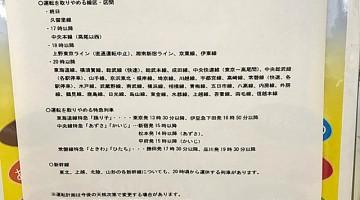 9月30日 JR大崎駅に張り出された「運転計画について」