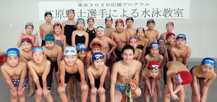 オリンピアンの江原選手(中央)を囲んで大興奮の子供たち