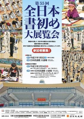 みなさん、毎年「日本武道館」にて行われる↑このイベントをご存知ですか?