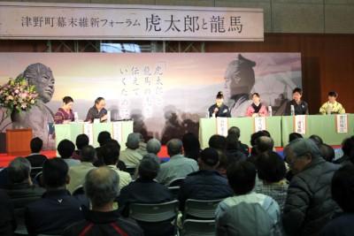 「虎太郎と龍馬の志」について展開されたパネルディスカッション