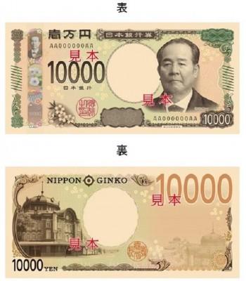 新一万円券のイメージ