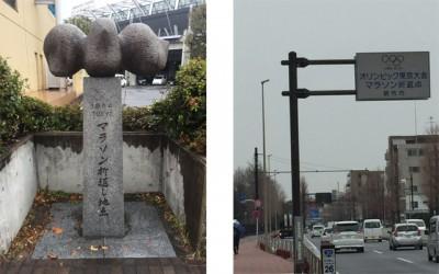 東京スタジアム(味の素スタジアム)に隣接する東京五輪マラソン折返し地点
