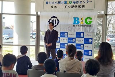 B&G財団常務理事あいさつ