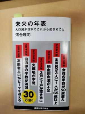 河合雅司氏著「未来の年表」