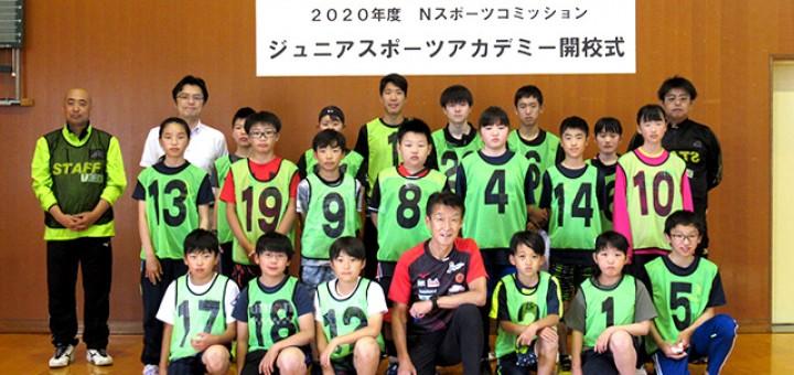 ジュニアスポーツアカデミー開校式を開催