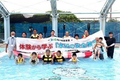 水難事故防止の安全教室も併せて実施。最後はマスクを取ってみんな笑顔に!