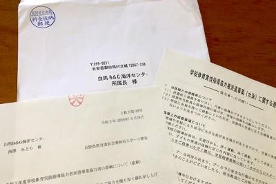 長野県教育委員会からの委嘱状