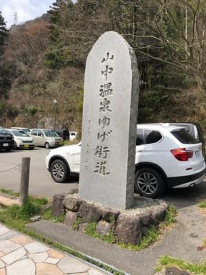 一昨年訪れた、石川県山中温泉