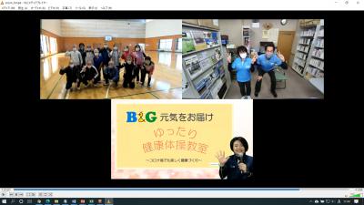 「B&G元気をお届け ゆったり健康体操オンライン教室」