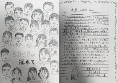 【卒業文集の表紙と一人ひとりに宛てた先生からの手紙          (私の似顔絵はどれだかわかりますか?)】