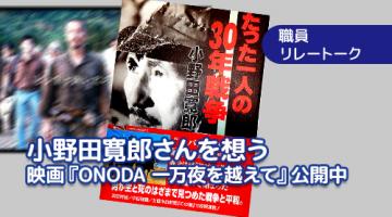 小野田寛郎さんを想う 映画『ONODA 一万夜を越えて』公開中