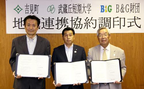 埼玉県吉見町・武蔵丘短期大学・B&G財団が、3者連携協約を締結しました