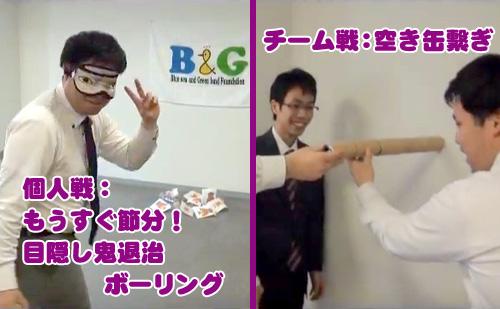 《BGチャレンジ目指せ日本一!》2月の個人戦は「目隠し鬼退治ボーリング」、チーム戦は「空き缶繋ぎ」です