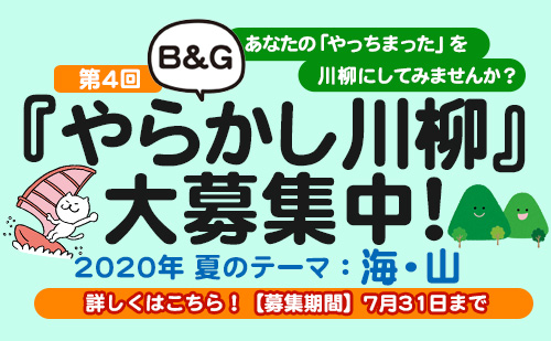 今年もやります!第4回『やらかし川柳』作品募集中!2020年 夏のテーマは「海・山」(募集期間:7月31日まで)