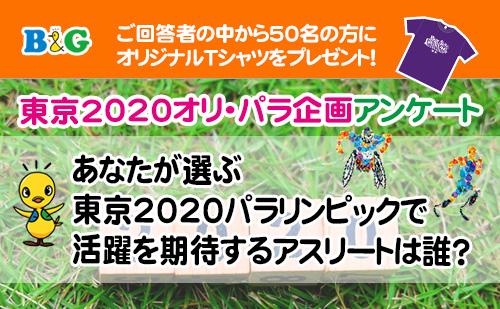 東京2020パラリンピックで活躍を期待するアスリートを大募集!