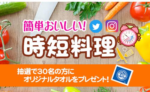 簡単に作れて美味しい、みなさんおすすめの「時短料理」の写真や動画を募集中!<br>(応募締切:7月16日)