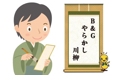大賞には10万円相当の豪華景品!B&G「やらかし川柳」応募受付中!