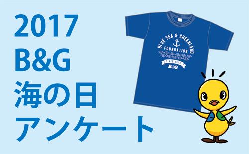 『2017 B&G海の日アンケート』大募集!