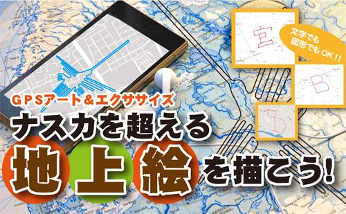 GPSアート&エクササイズ「ナスカを超える地上絵を描こう」の募集がスタートしました!