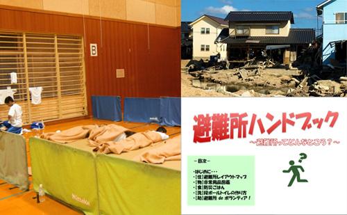 災害大国日本から防災大国日本へ
