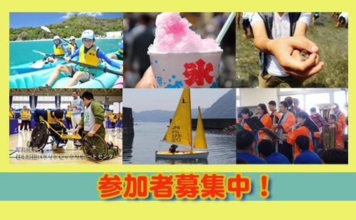 障がいのある方でも、ヨットに乗れる、カヌーに乗れる、陸上スポーツも楽しめる夏のイベント 参加者募集中!
