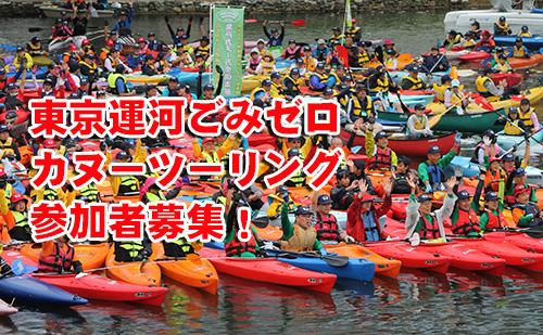東京の河川をきれいにしよう!B&G 東京運河ごみゼロ カヌーツーリング 参加者募集!