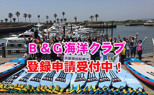 地域の子供たちのために「B&G海洋クラブ」への登録を!登録申請受付中!(5月29日まで)